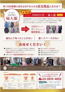 1000円婦人服outline